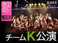 【アーカイブ】12月17日(木) チームK 「最終ベルが鳴る」公演 阿部マリア 生誕祭