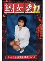 熟女糞 11