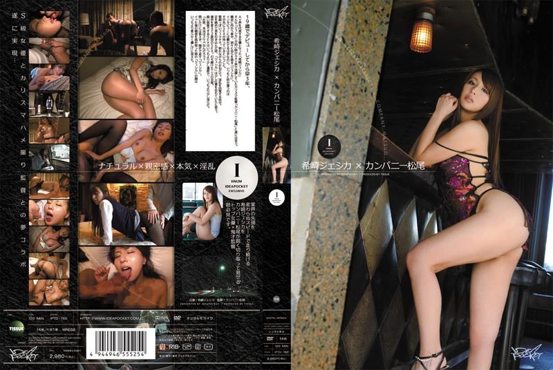希崎ジェシカ S級美女が「カンパニー松尾」のドスケベハメ撮りにおねだりSEXで悶えるw