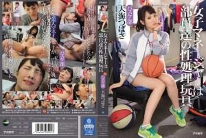 天海つばさ 女子マネージャーは部員達の性処理玩具 バスケ部 パケ写