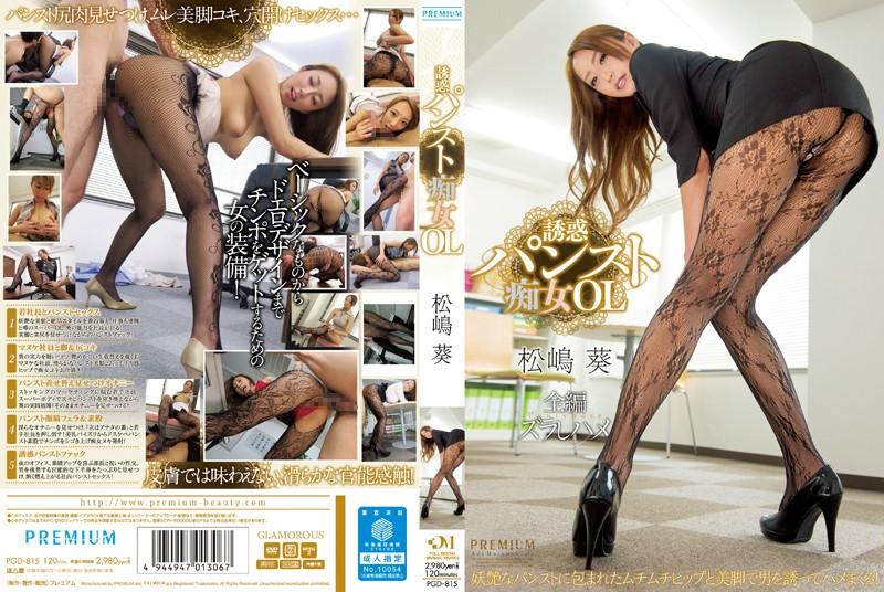 PGD-815 Temptation Pantyhose Slut Ol Matsushima Aoi