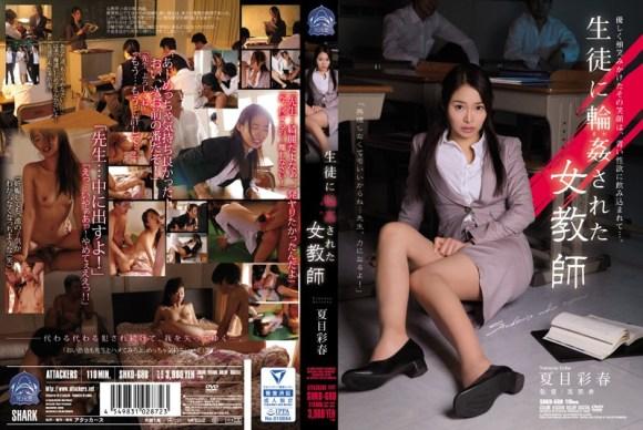 夏目彩春 生徒に輪姦された女教師 パケ写