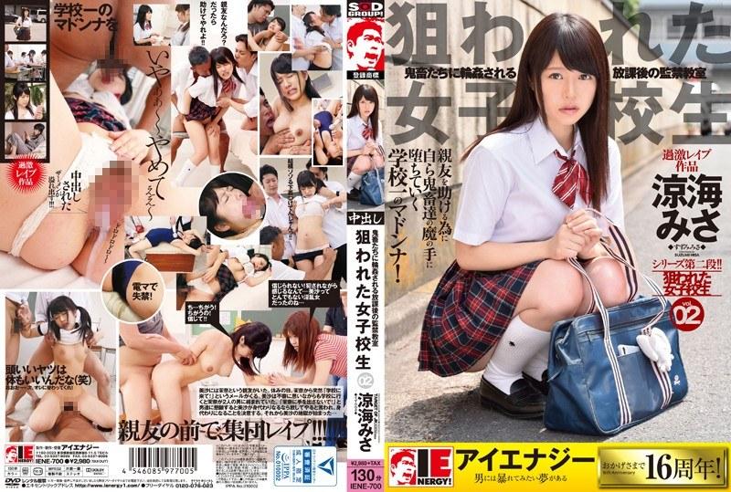 IENE-700 A Schoolgirl In Danger Confinement In The Classroom