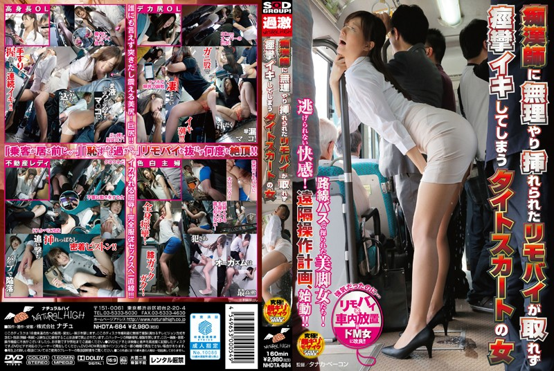 NHDTA-684 A Master Molester Turns Up The Heat On A Remote Control Vibrator
