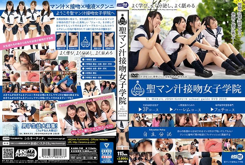 6000Kbps FHD ARM-748 聖マン汁接吻女子学院