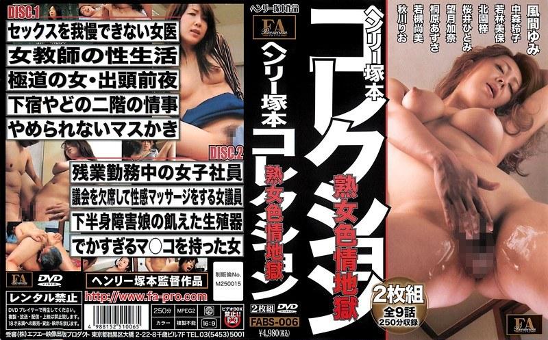 FABS-006 Mature Women Lust Hell