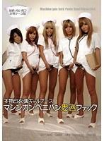 本物白衣・黒ギャルナース マシンガンぺニバン M男(患者)ファック