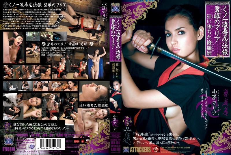 RBD-104 Female Ninja Torture & Rape