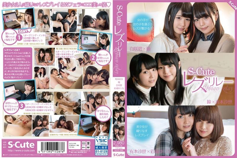 SQTE-095 S-Cute Rezurire HakuSakiAoi Pupil Arimoto Sayo Irodori-jo Yurina