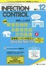 INFECTION CONTROL ICTのための医療関連感染対策の総合専門誌 第27巻12号(2018-12)