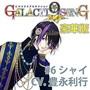ピタゴラスプロダクション GALACTI9★SONGシリーズ #6「タイトル未定」牧島シャイ(豪華版)/豊永利行