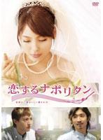 恋するナポリタン 〜世界で一番おいしい愛され方〜 スペシャル・エディション(2枚組)