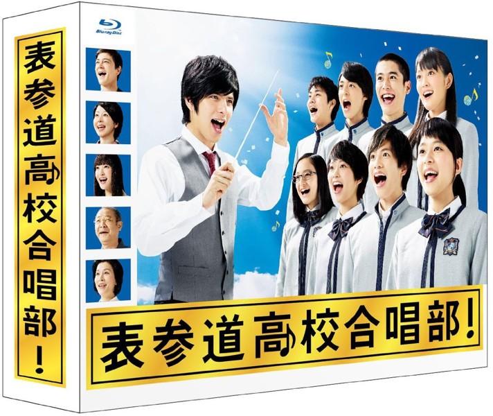 表参道高校合唱部 Blu-ray BOX (ブルーレイディスク)