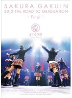 The Road to Graduation Final 〜さくら学院2012年度 卒業〜/さくら学院