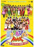 NHKDVD 天才てれびくんMAX MTKコレクション 2009〜2010