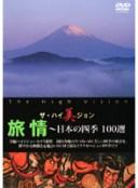 ザ・ハイ美ジョン 旅情~日本の四季 100選