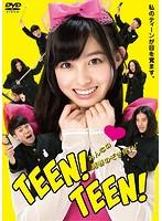 みんなの青春のぞき見TV TEEN!TEEN!