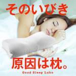 いびきは枕で決まる!高い低いを自分で簡単に手作りバスタオル枕は効果あり!
