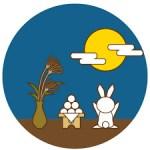 十五夜お月さん中秋の名月の意味・2016!!お月見団子はいつ食べる?並べ方は正確にね!
