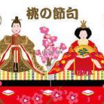 ひな祭りの本来の節句の意味由来!!ひな壇と食べ物のハマグリ菱餅春の香り❣