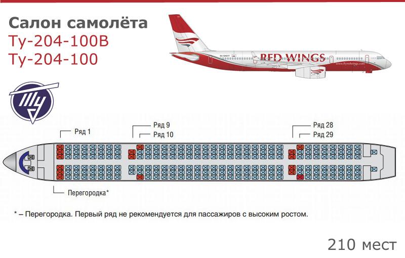 Схема посадочных мест ту-204