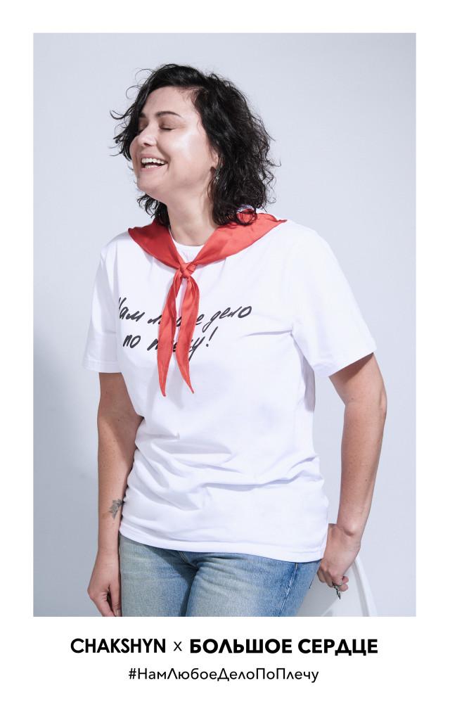 KHristya KHranovskaya e1464595223801 - Благотворительная коллекция футболок бренда CHAKSHYN #НамЛюбоеДелоПоПлечу.