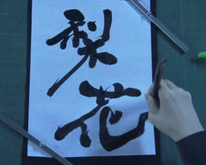 戸田恵梨香 習字1