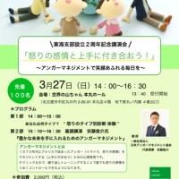 チラシ2周年講演会①.001