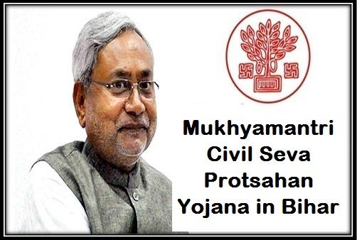 Mukhyamantri Anusuchit Jati Evam Anusuchit Janjati Civil Seva Protsahan Yojana in Bihar