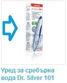 ured_za_srebarna_voda_D-r_Silver_