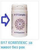 vitamin_b17_complex_rak_