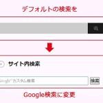 Google検索に変更