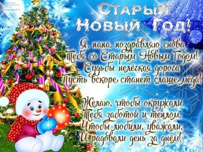 Красивые поздравления на Старый Новый год | podrobnosti.ua