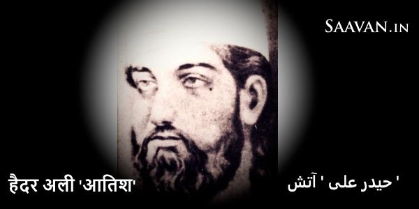 حیدر علی ' آتش ' हैदर अली 'आतिश'Aatish Haider Ali Poetry Ghazals  Shayari