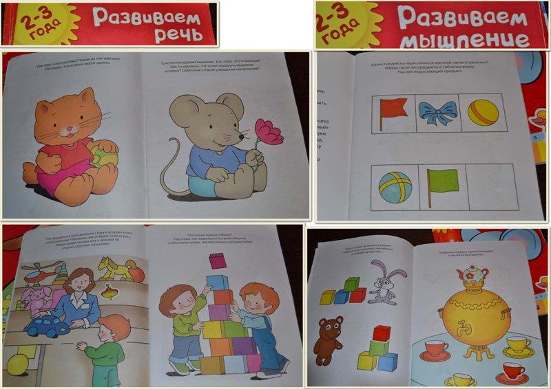 методические пособия для развития детей
