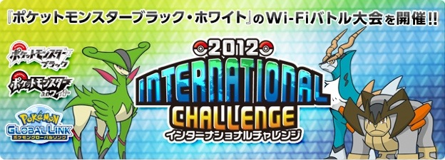 20120210 183009 First INTERNATIONAL Pokémon Tournament!