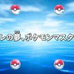 pokemon-master001