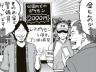 【ポケモンGO】ホリエモンとひろゆきが不忍池問題で新ルール提案『ガチ勢なら納得!?』