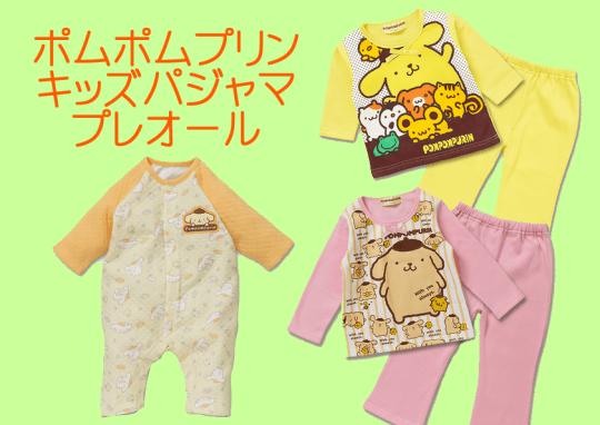 ポムポム プリン パジャマ