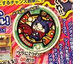 次世代ワールドホビーフェア'15 Winterの妖怪ウォッチブースガイドが公開!!