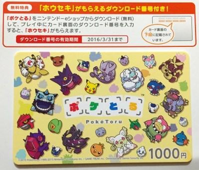 ポケとるプリペイドカード.jpg