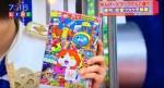妖怪ウォッチ3新情報が満載!コロコロコミック5月号は4/15発売!!