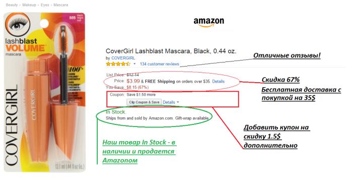 Amazon Cover Girl Mascara
