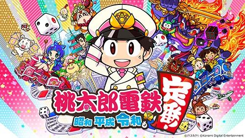 Switch『桃太郎電鉄 ~昭和 平成 令和も定番!~』、初動345,697本wwwwww