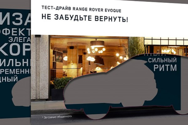 Jaguar Land Rover представляет необычный формат тест-драйва
