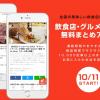 ぐるなび、食べログ、Rettyに続くか?グルメまとめ記事アプリfavy(ファビー)がiPhoneアプリをリリース