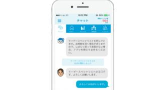 チャットで住宅ローン相談ができるフィンテックアプリ – モゲチェック/株式会社MFS