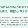 【密告】ユナイテッドが買収したハゲラボ運営ゴロー株式会社がヘアラボ運営の株式会社アラン・プロダクツに変更で検索除けか