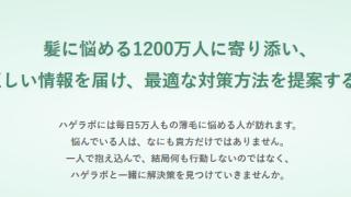 【密告】ユナイテッドが買収したハゲラボ運営ゴロー株式会社でもパクリ問題発生か?