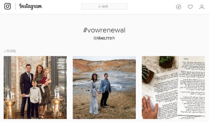 instagram_vowrenewal